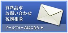 資料請求/お問い合わせ/税務相談メールフォームはこちら