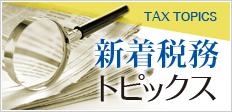 新着税務トピックス