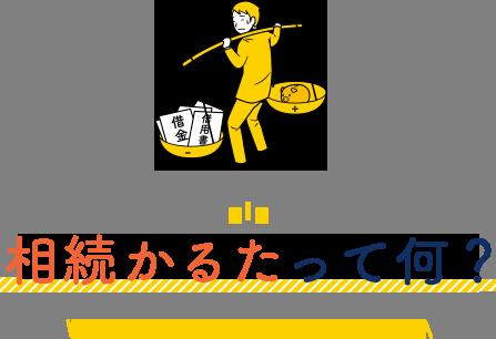 相続かるたって何? Whats is KARUTA