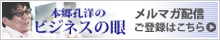 本郷孔洋の「ビジネスの眼」 配信登録はこちら