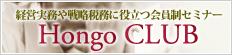経営実務や戦略税務に役立つ会員制セミナー Tsuji Hongo CLUB