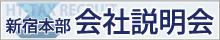 税理士向け会社説明会