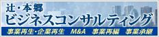 辻・本郷 ビジネスコンサルティング株式会社