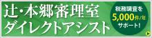 辻・本郷 審理室 ダイレクトアシスト