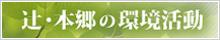 辻・本郷の環境活動報告