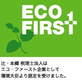 ECO FIRST 辻・本郷 税理士法人はエコ・ファースト企業として環境大臣より認定を受けました。