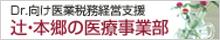Dr向け医業税務経営支援 辻・本郷の医療事務部