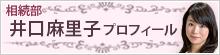 井口麻里子プロフィール