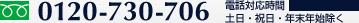 0120-730-706 電話対応時間9:00-18:00 土日祝日年末年始を除く