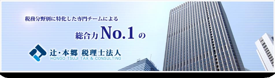 税務分野別に特化した専門チームによる総合力No.1の辻・本郷税理士法人