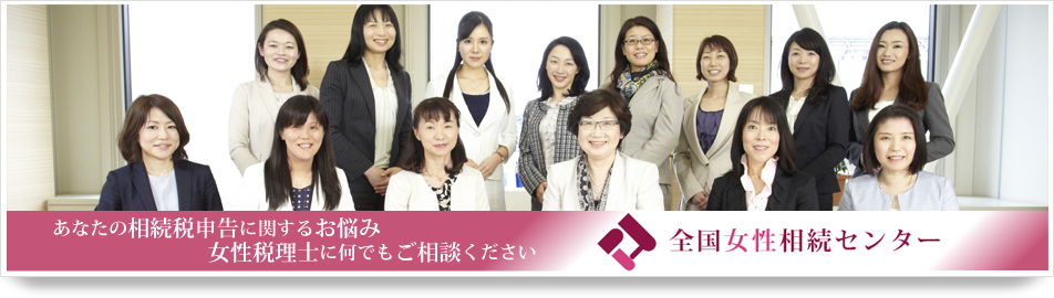 全国女性相続センター