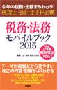 税務・法務モバイルブック2015
