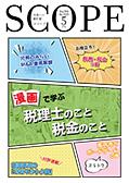 No.203 5月号