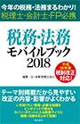 book2018