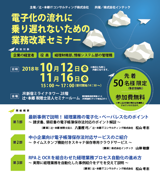 ITC_seminar