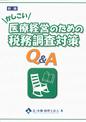 かしこい 医療経営のための税務調査対策Q&A