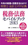 税務・法務モバイルブック2013