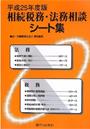 平成25年度版 相続税務・法務相談シート集