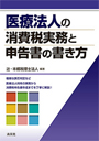 医療法人の消費税実務と申告書の書き方
