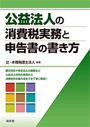 公益法人の消費税実務と申告書の書き方