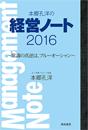 本郷孔洋の経営ノート2016~常識の真逆は、ブルーオーシャン~
