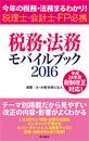 税務・法務モバイルブック2016 ~今年の税務・法務まるわかり!税理士・会計士・FP必携
