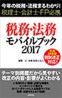 税務・法務モバイルブック2017 ~今年の税務・法務まるわかり!税理士・会計士・FP必携