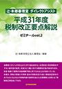 辻・本郷 審理室 ダイレクトアシスト 平成31年度税制改正要点解説 ゼミナールvol.2