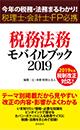 税務・法務モバイルブック2019 ~今年の税務・法務まるわかり!税理士・会計士・FP必携