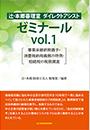辻・本郷 審理室 ダイレクトアシスト ゼミナールvol.1