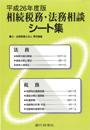 平成26年度版 相続税務・法務相談シート集