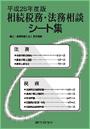 平成28年度版 相続税務・法務相談シート集