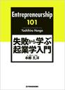Entrepreneurship 101 失敗から学ぶ起業学入門