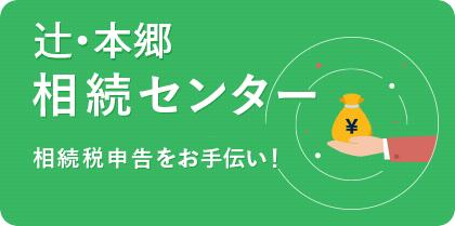 辻・本郷 相続センター