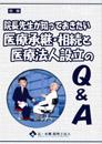 院長先生が知っておきたい医療承継・相続と医療法人設立のQ&A