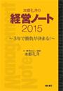 本郷孔洋の経営ノート2015~3年で勝負が決まる!~