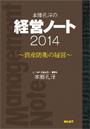 本郷孔洋の経営ノート2014~資産防衛の経営~