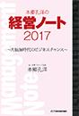 本郷孔洋の経営ノート2017 ~大航海時代のビジネスチャンス~