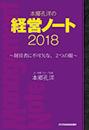 本郷孔洋の経営ノート2018~経営者に不可欠な、2つの眼~