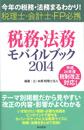 税務・法務モバイルブック2014