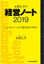 本郷孔洋の経営ノート2019~いいね!ワールドと個店経営の時代~