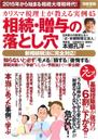 別冊宝島2093 カリスマ税理士が教える実例45 相続・贈与の落とし穴