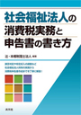 社会福祉法人の消費税実務と申告書の書き方