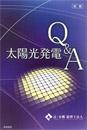 太陽光発電Q&A