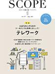 辻・本郷 会報誌SCOPE No.227 5月号