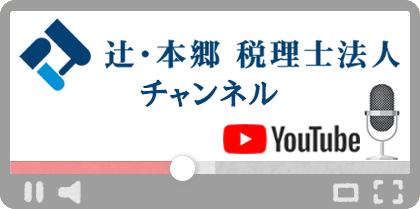 辻・本郷 税理士法人 チャンネル
