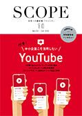 辻・本郷 会報誌SCOPE No.232 10月号
