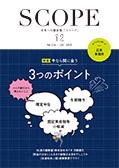 辻・本郷 会報誌SCOPE No.234 12月号