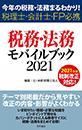 税務・法務モバイルブック2021