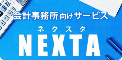ネクスタ(NEXTA)会計事務所向けサービス
